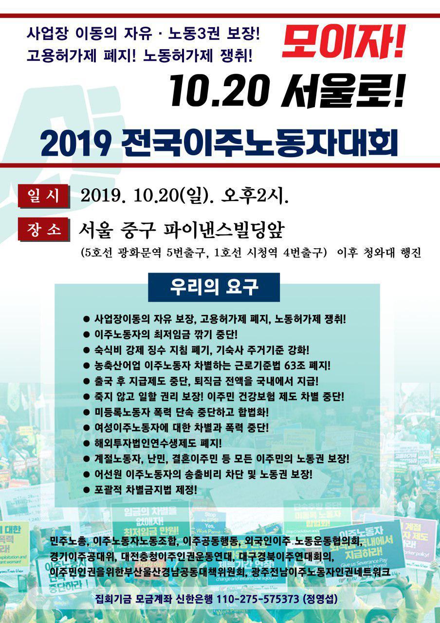 2019이주대회한국어.jpg