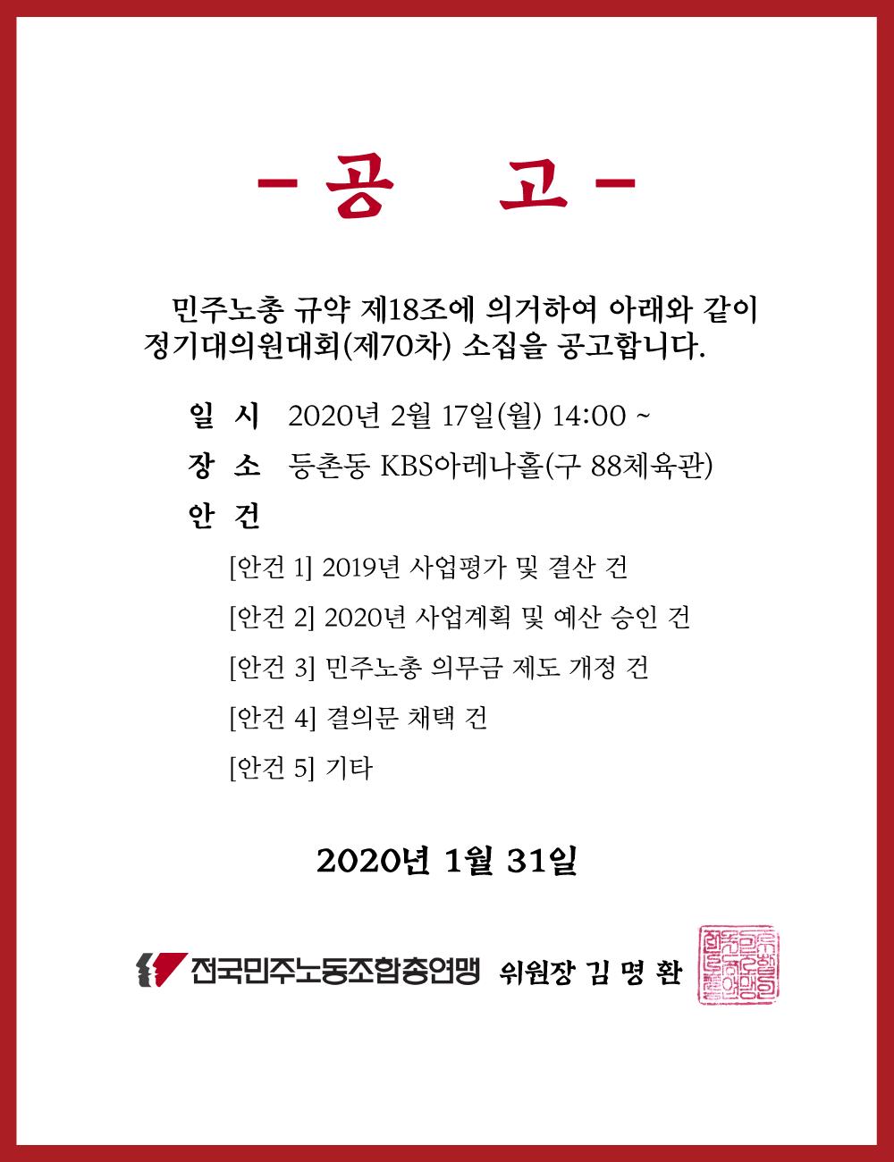 제70차-정기대의원대회-소집공고.png