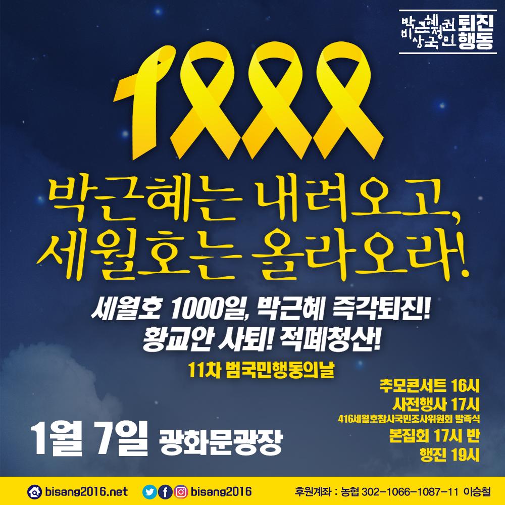 1월-7일-세월호-1000일.png