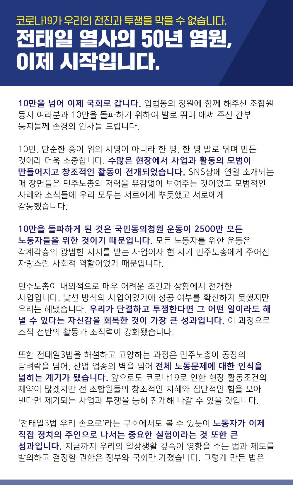 입법발의-완수-담화문_1_1.png