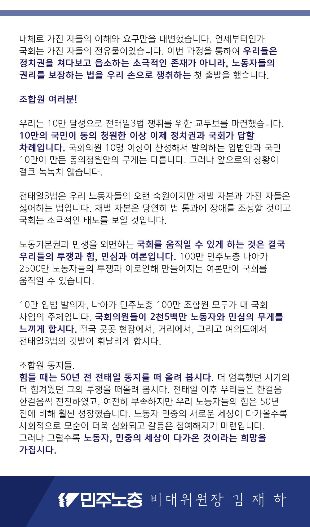 입법발의-완수-담화문_1_2.png