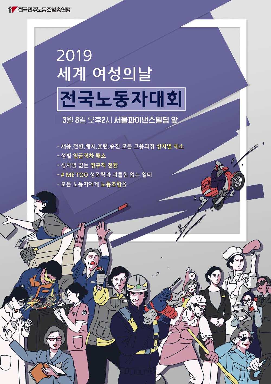 2019여성노동자.png