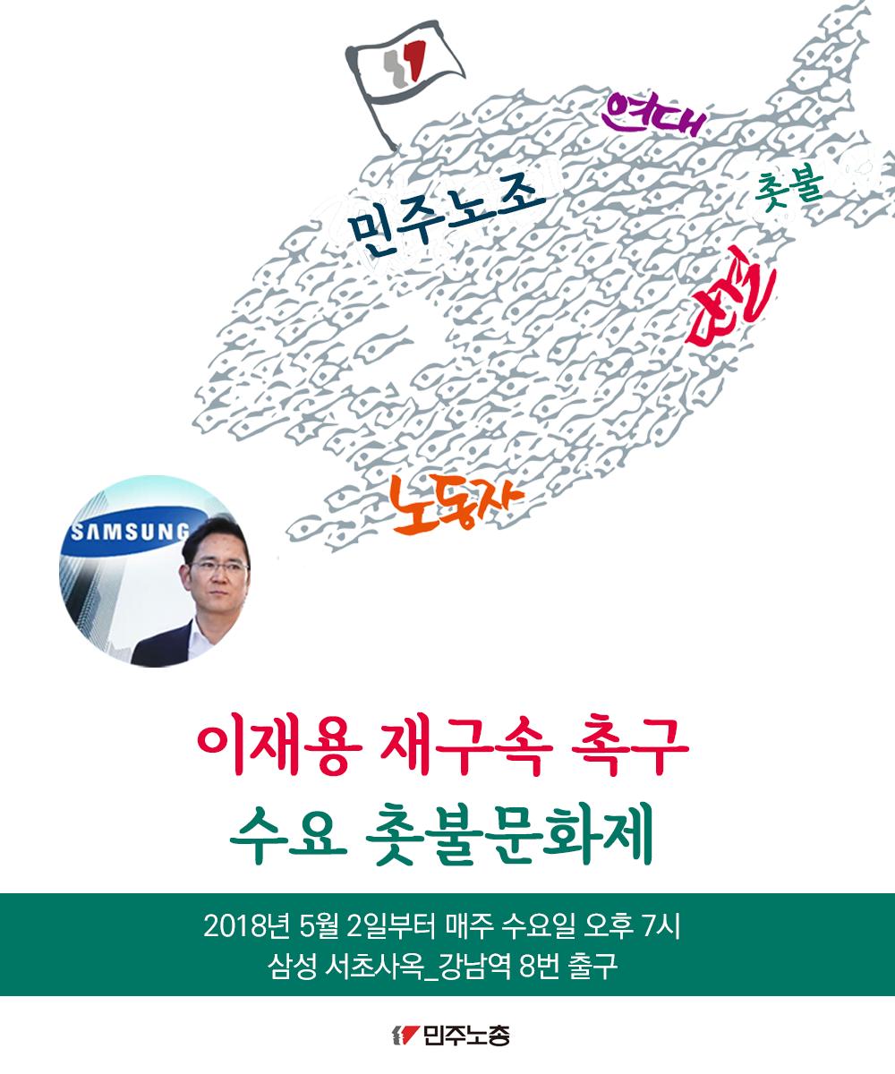 180425_삼성집회.png