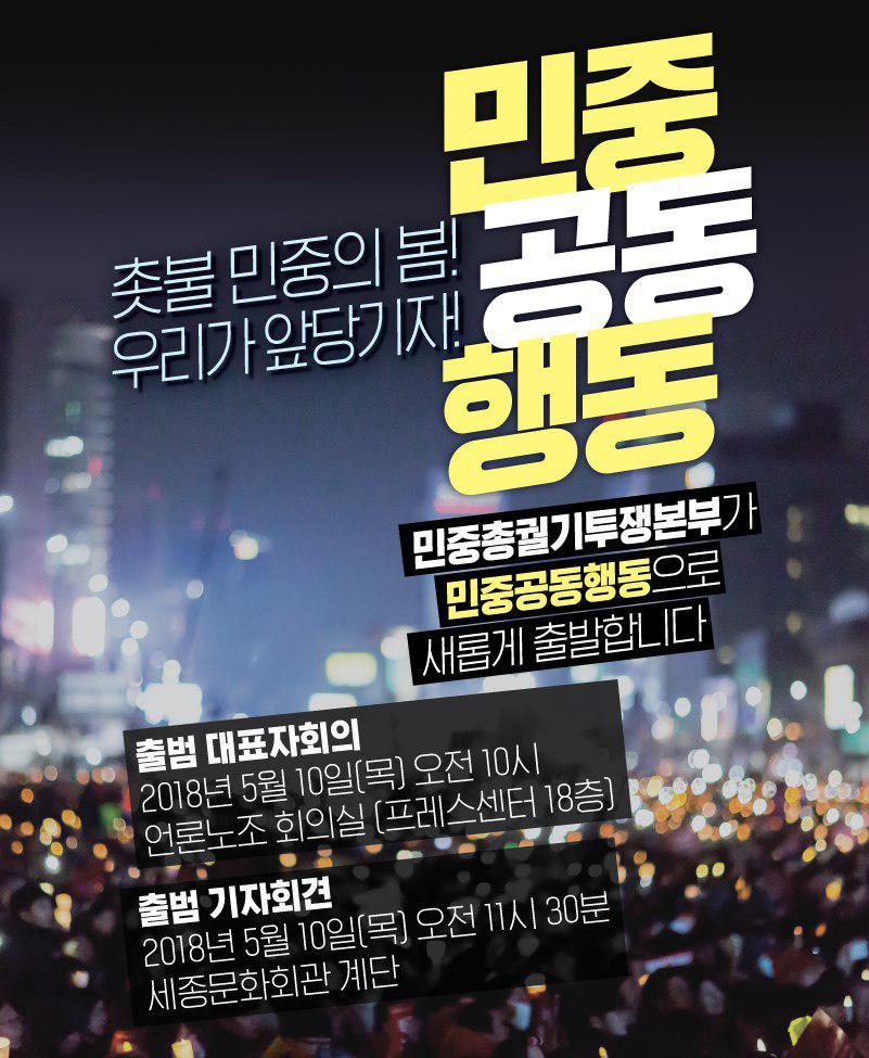 민중공동행동 출범식.jpg