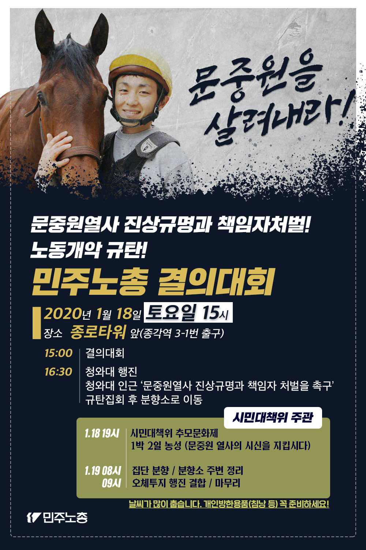 200118_문중원열사-결의대회-웹자보_2.png