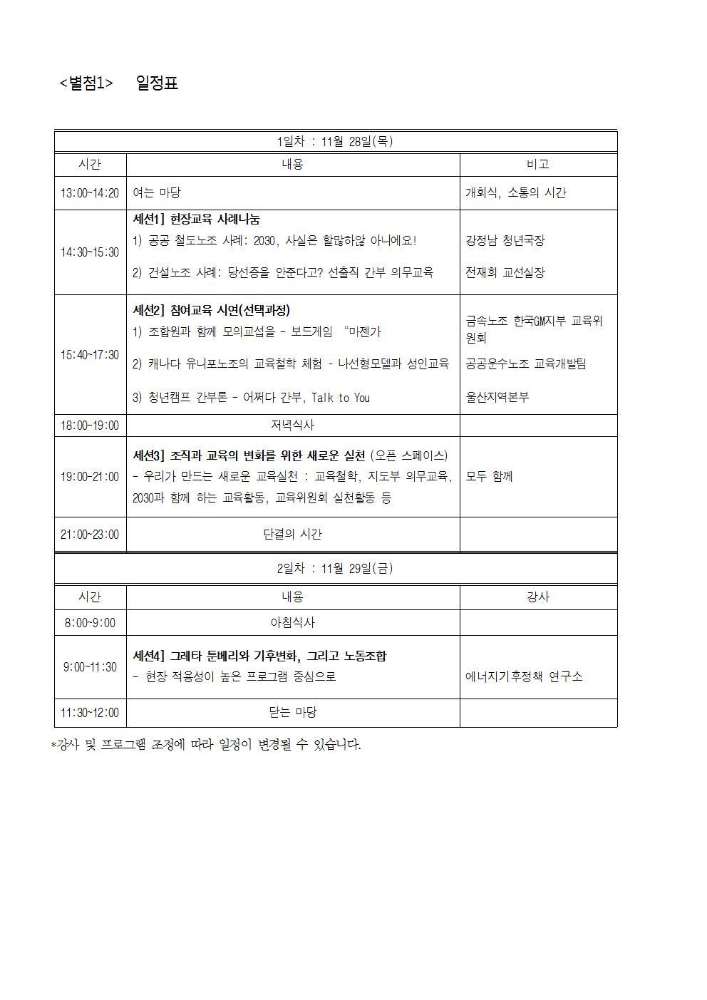 6회 교육활동가대회 일정표002.jpg