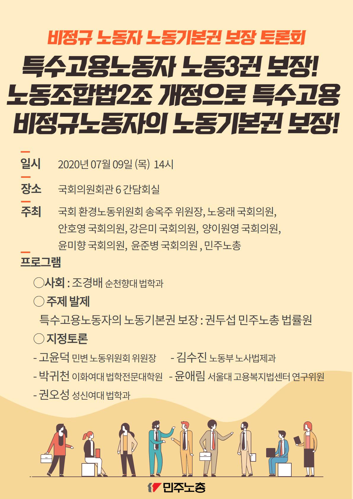 비정규노동자노동기본권토론회.png