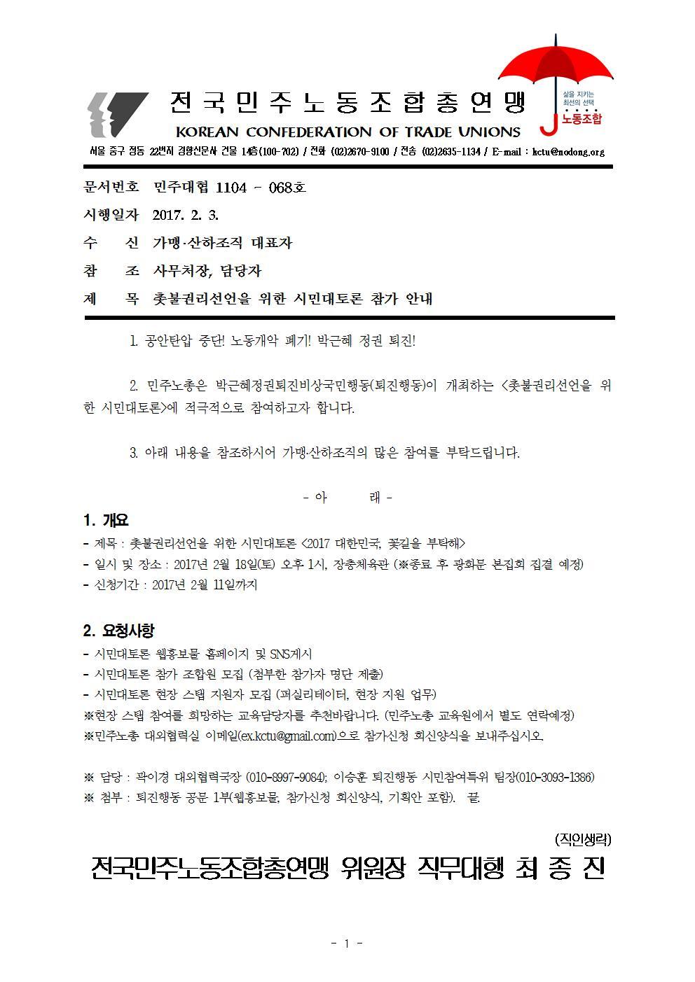 17kctu068_[공문] 국민대토론참여요청001.jpg