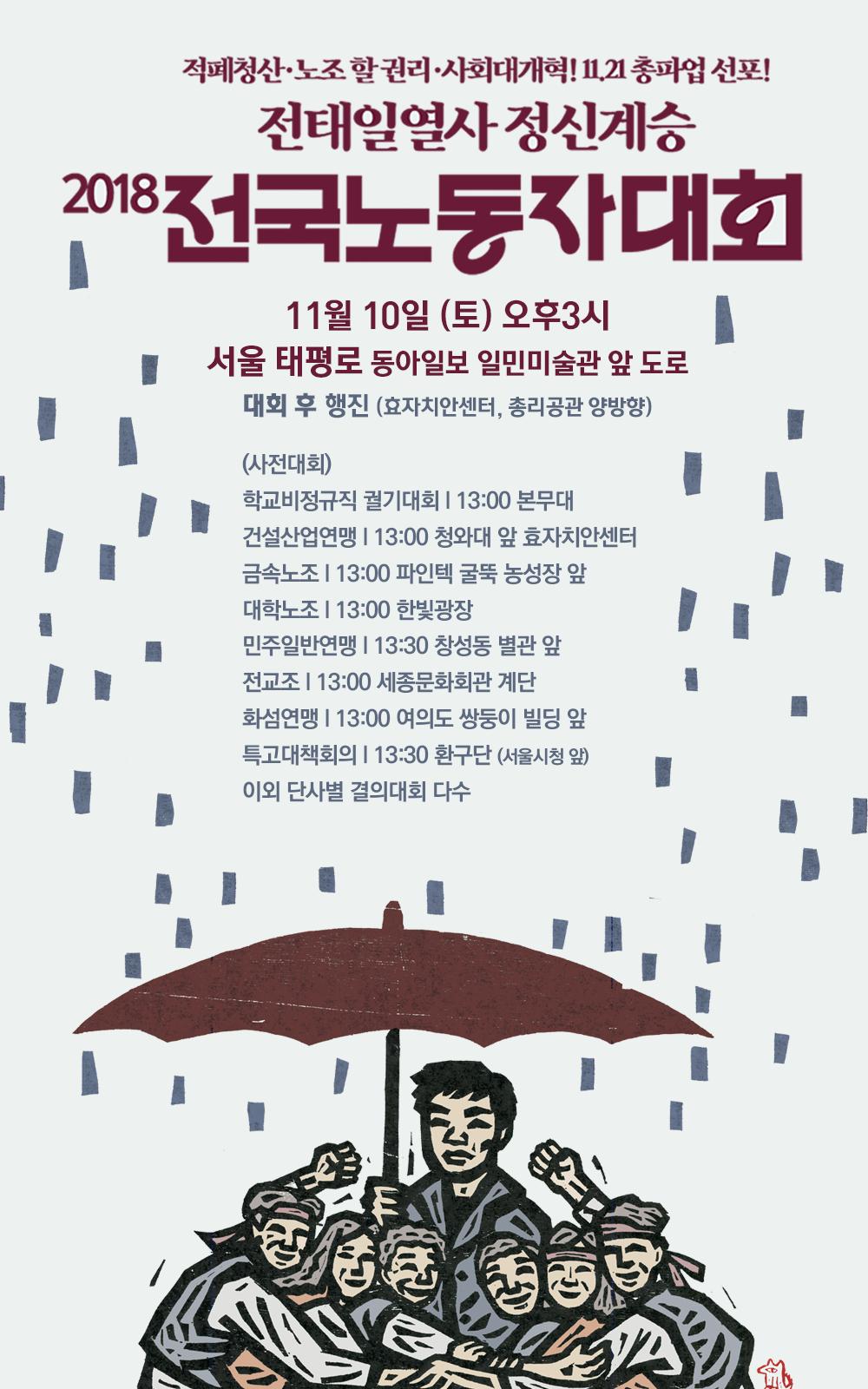 181105_전노대.png