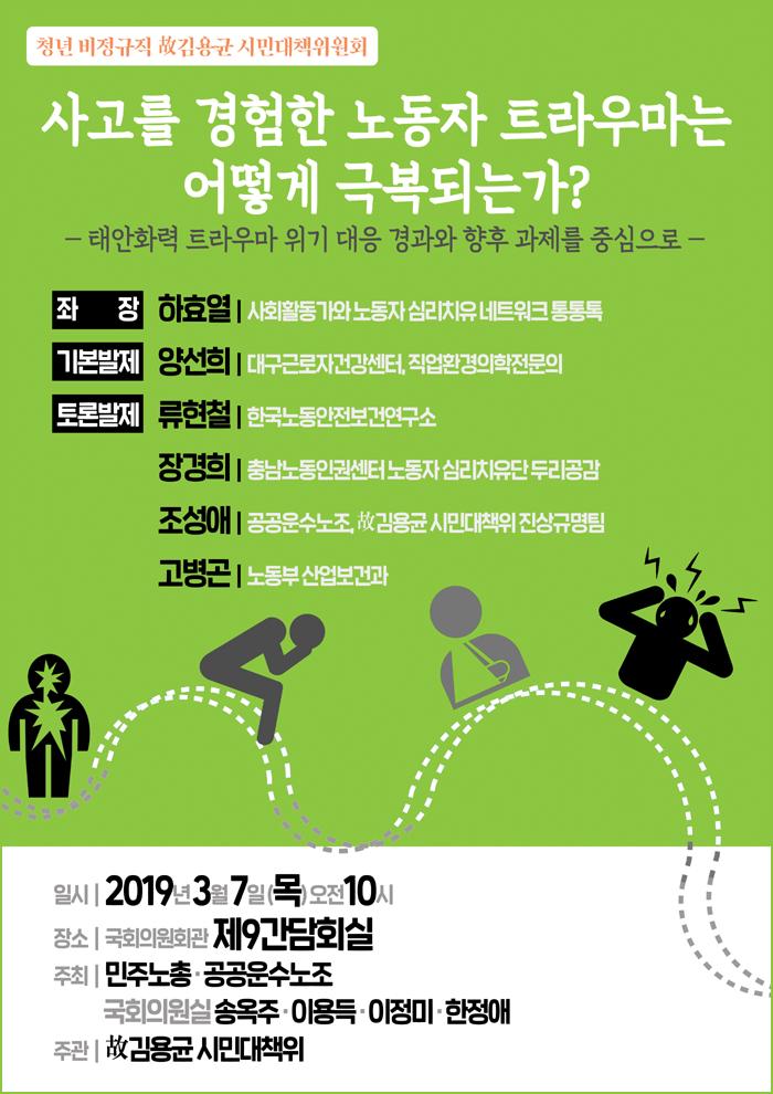 2019-0307_토론회_웹포스터_resize.png
