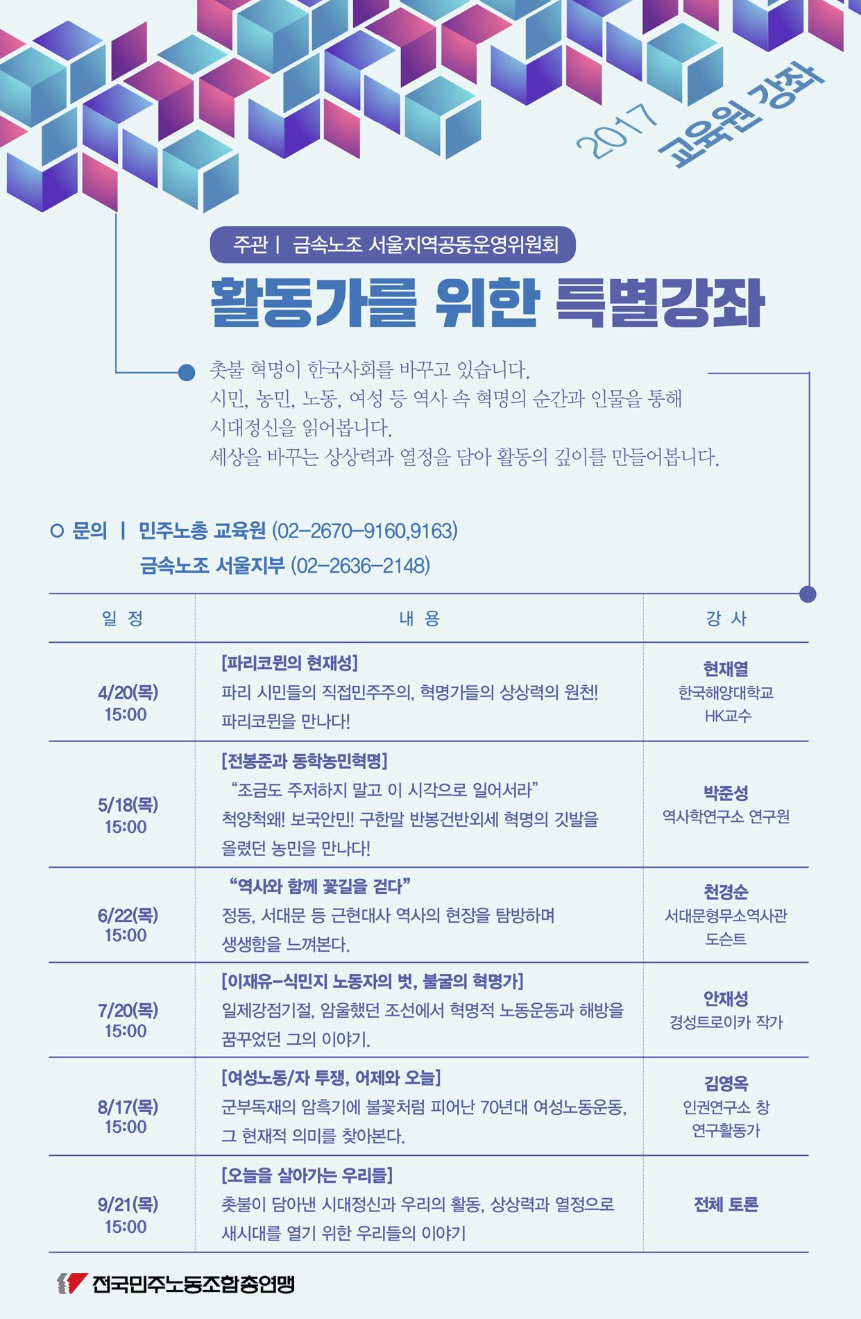 활동가를위한특별과정.jpg