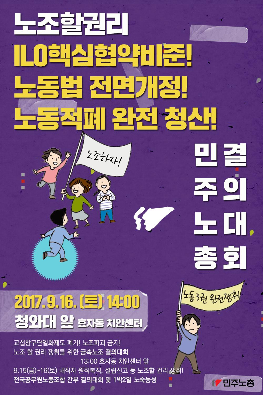 170905_결의대회.png