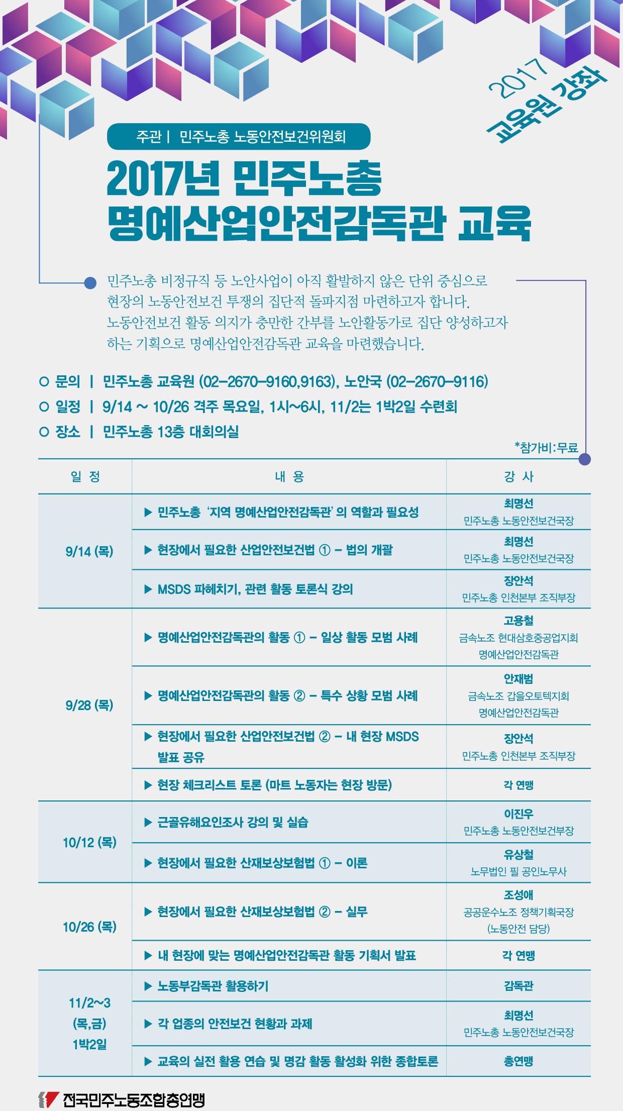 2017년_민주노총_명예산업안전감독관_교육_웹자보.jpg
