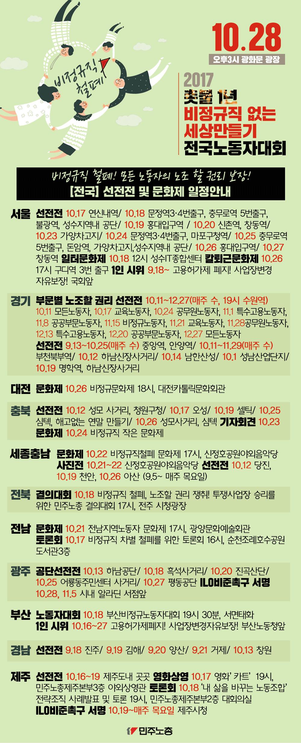 [웹자보]-지역집중주간.png