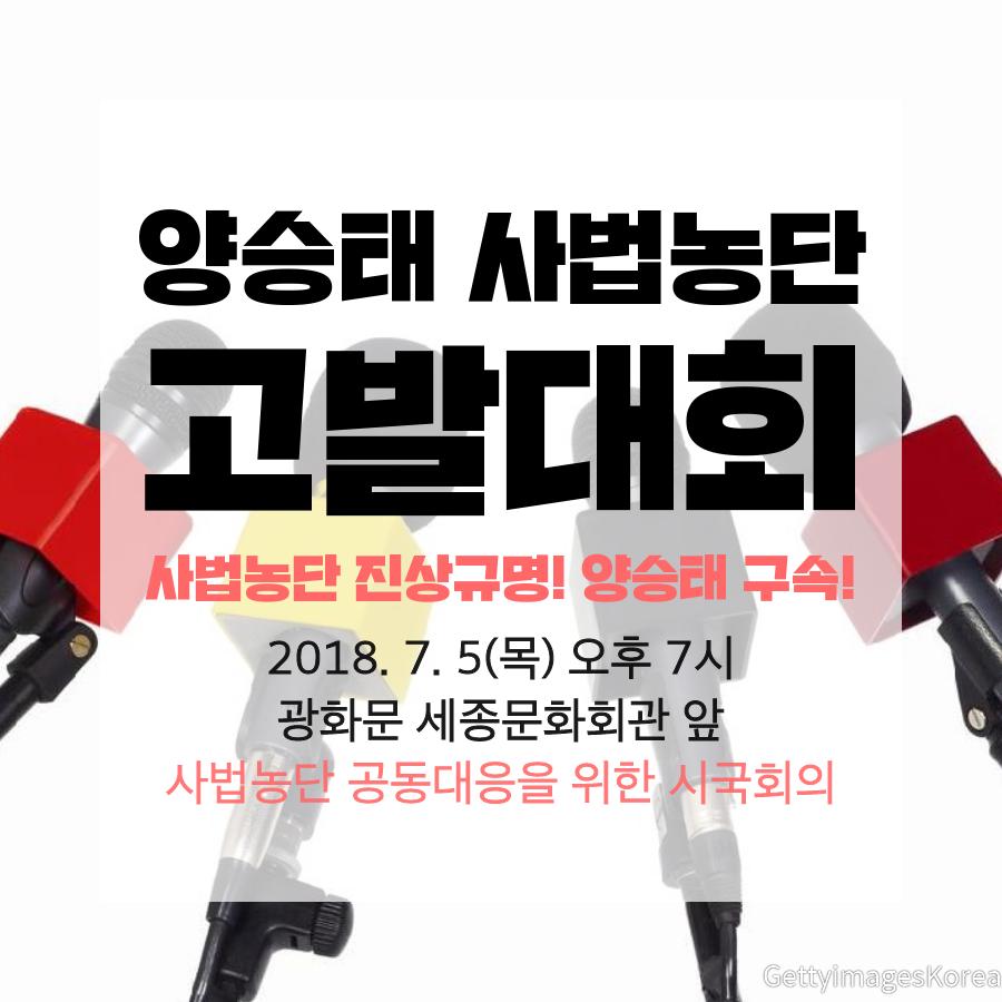 20180705_웹자보_사법농단고발대회.png