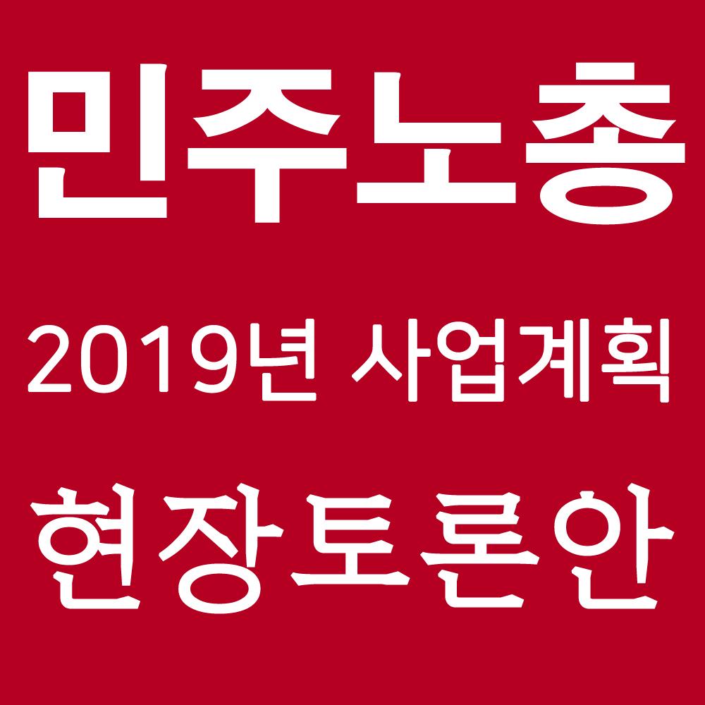 190107_민주노총 2019년 사업계획 현장토론안.png