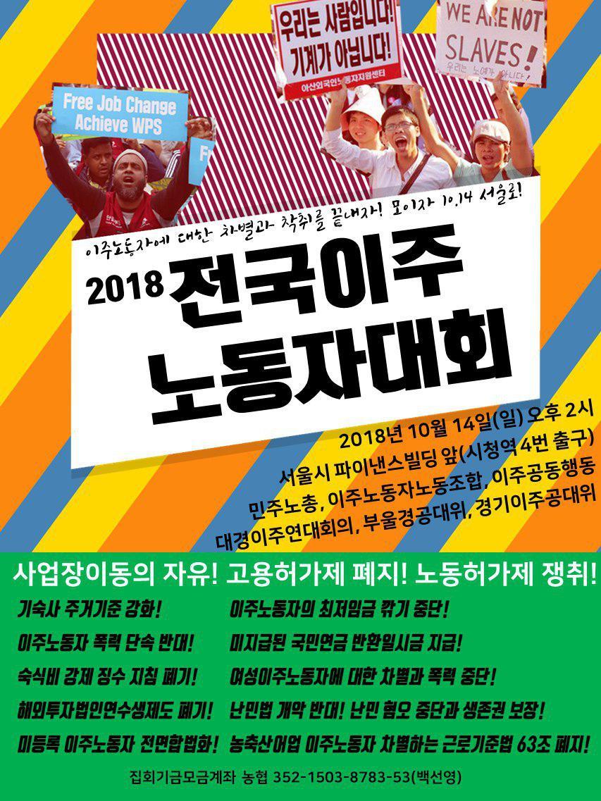 전국이주노동자대회(한).jpg