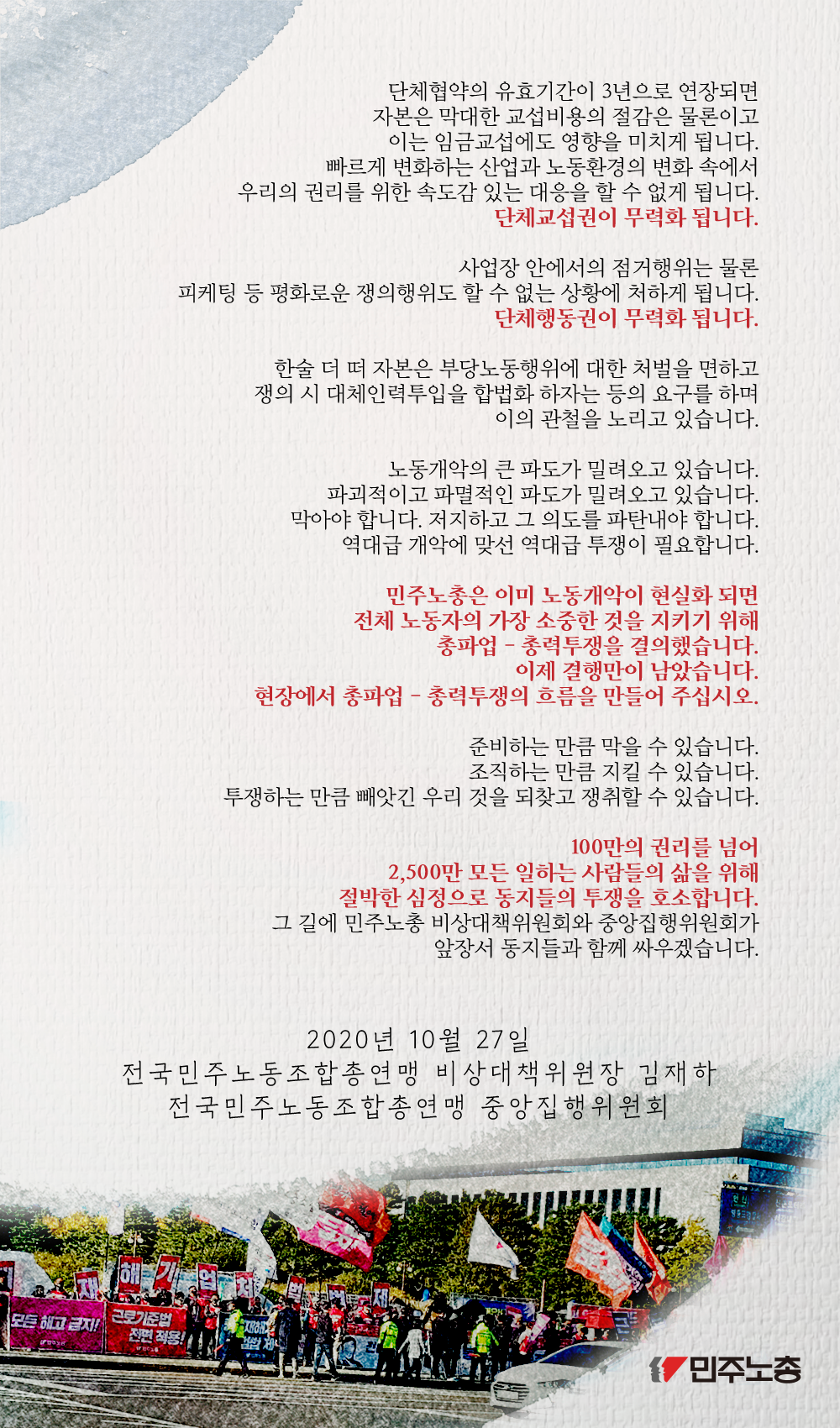 총파업-총력투쟁-호소-담화문_수정_2.png
