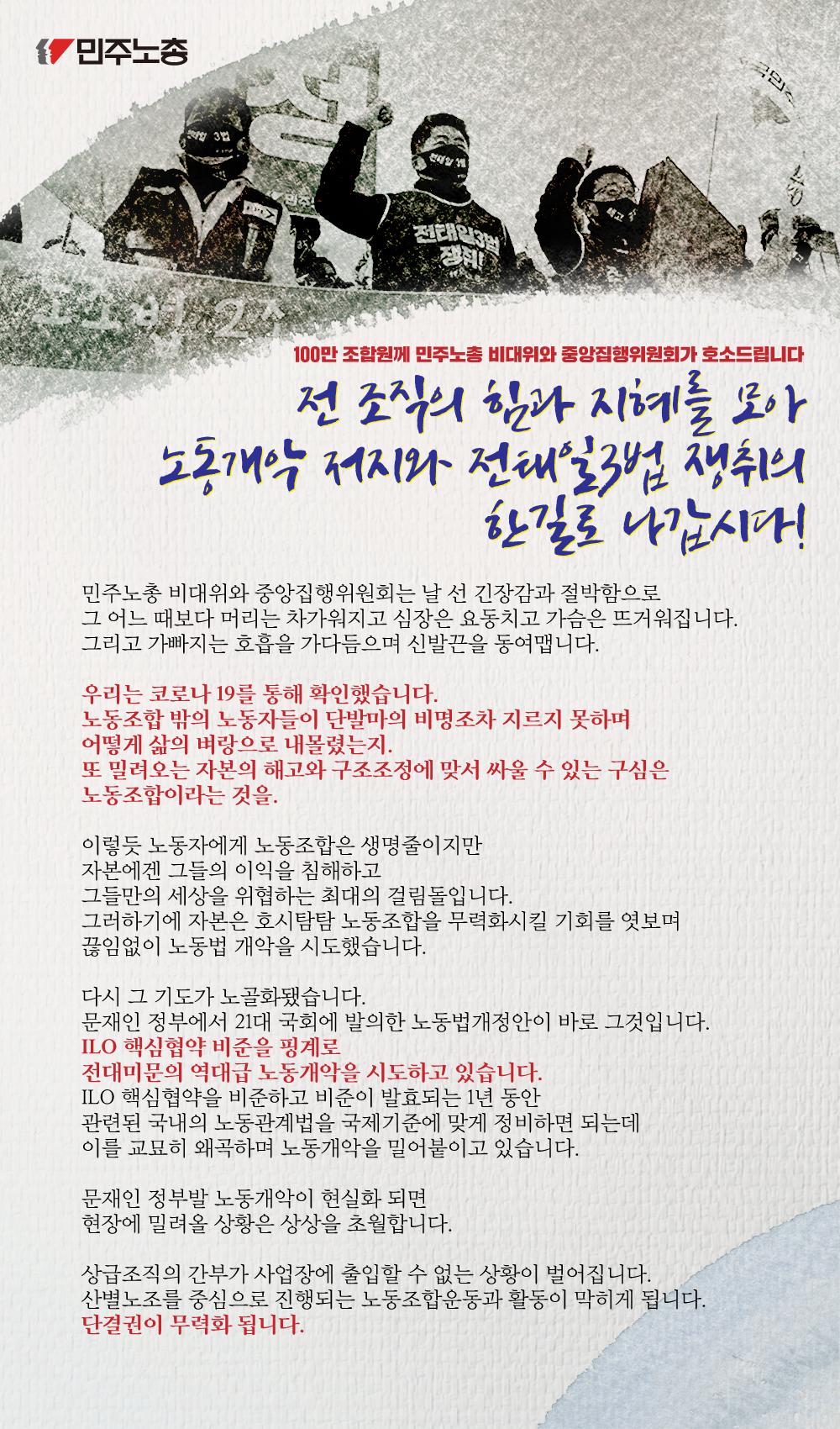 총파업-총력투쟁-호소-담화문_수정_1.png