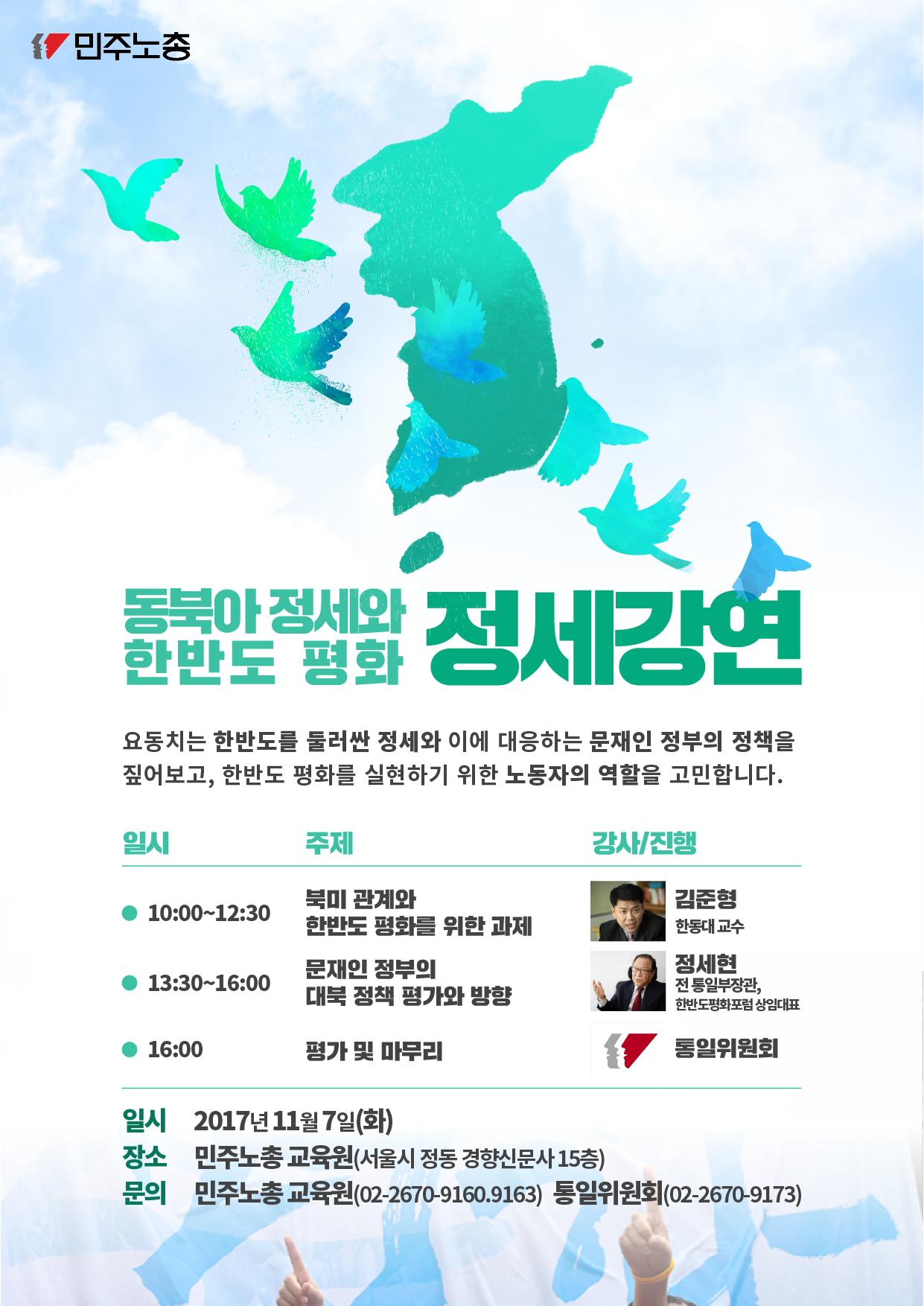 동북아 정세강연.png