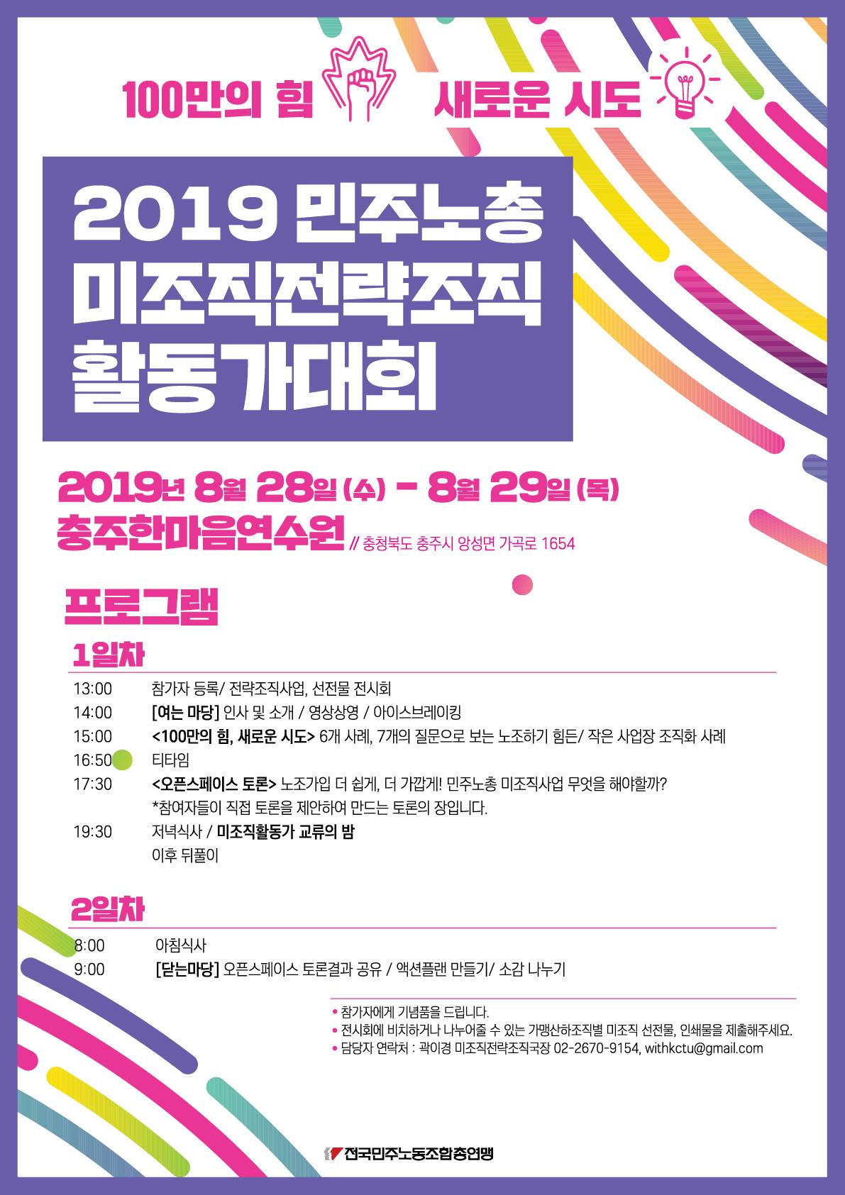 2019민주노총 미조직활동가대회.jpg