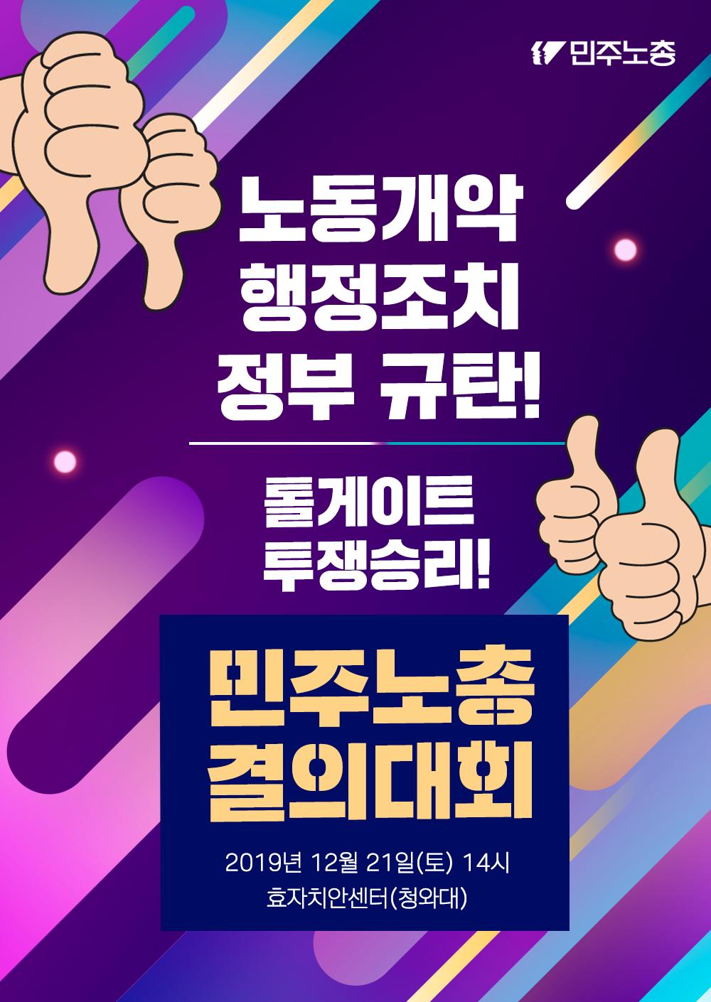결의대회 웹자보-1.png