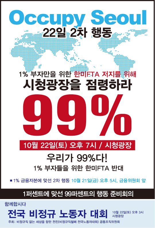 occupy-seoul2.png