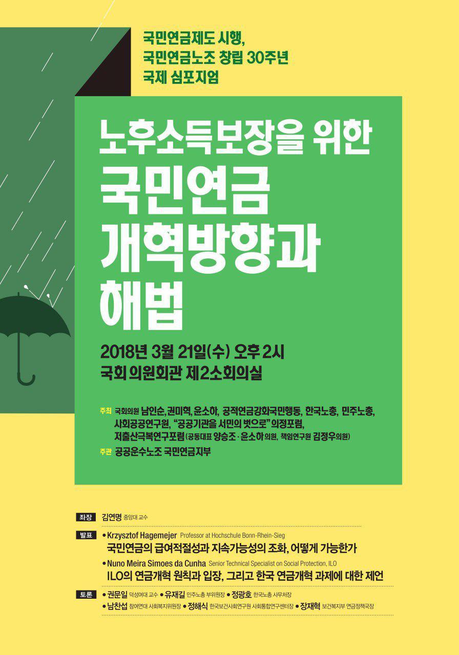 연금국제심포_포스터.jpg