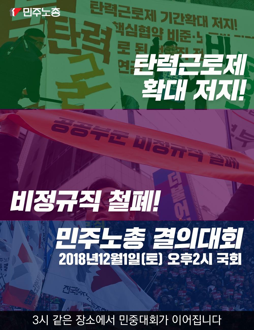 181227_결의대회.png