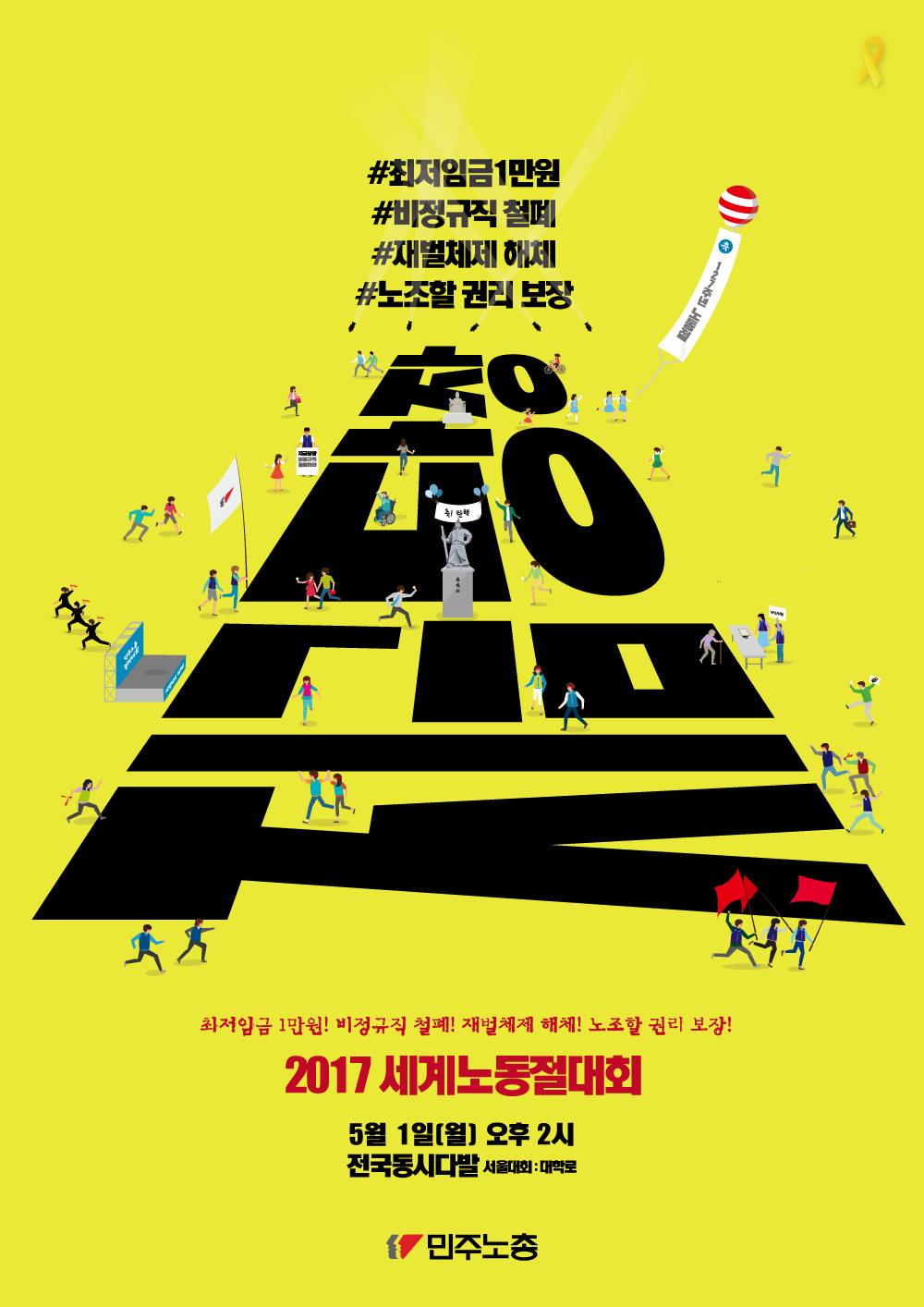 2017노동절포스터.png