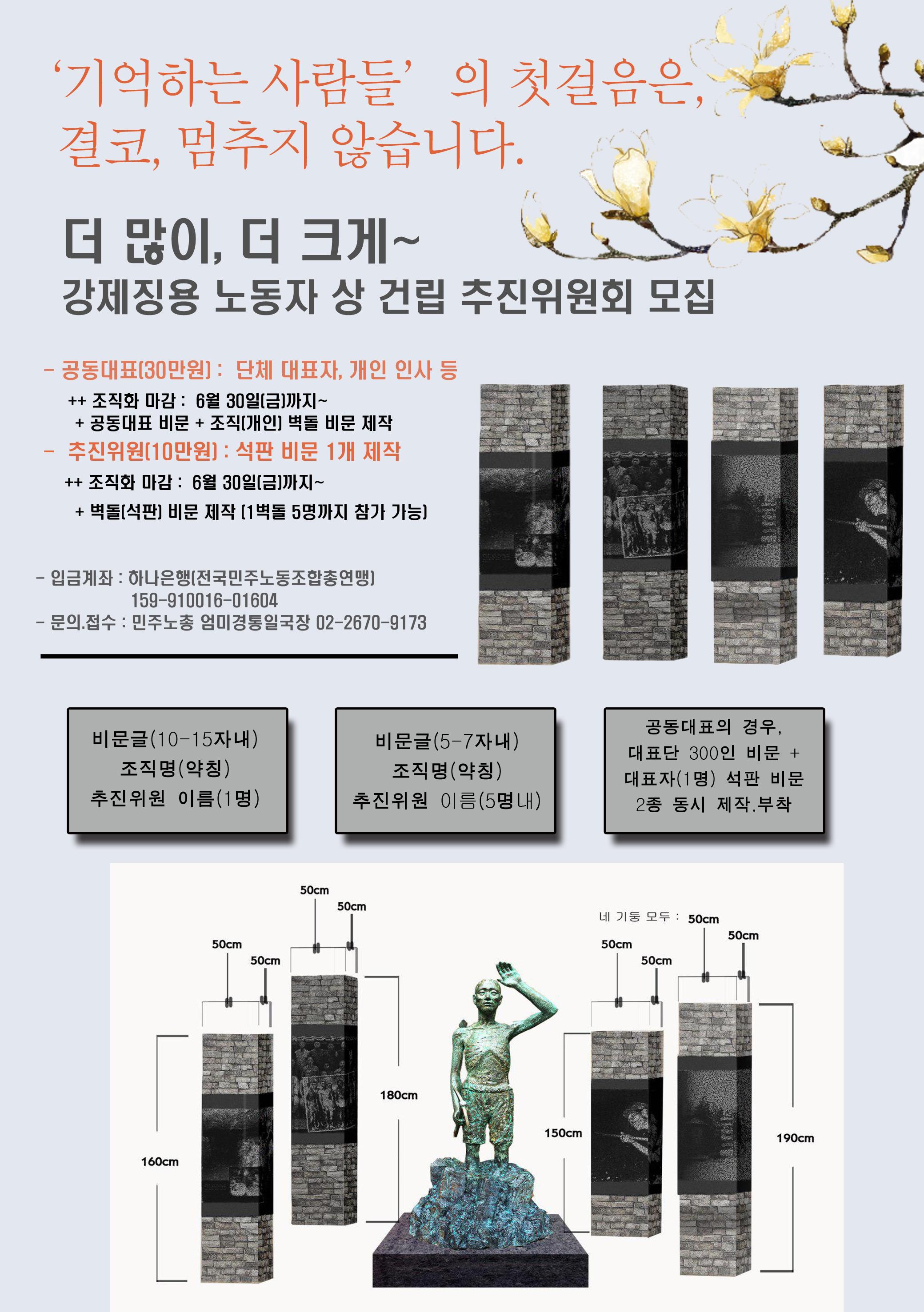 강제징용 조직화 2차 0303.jpg