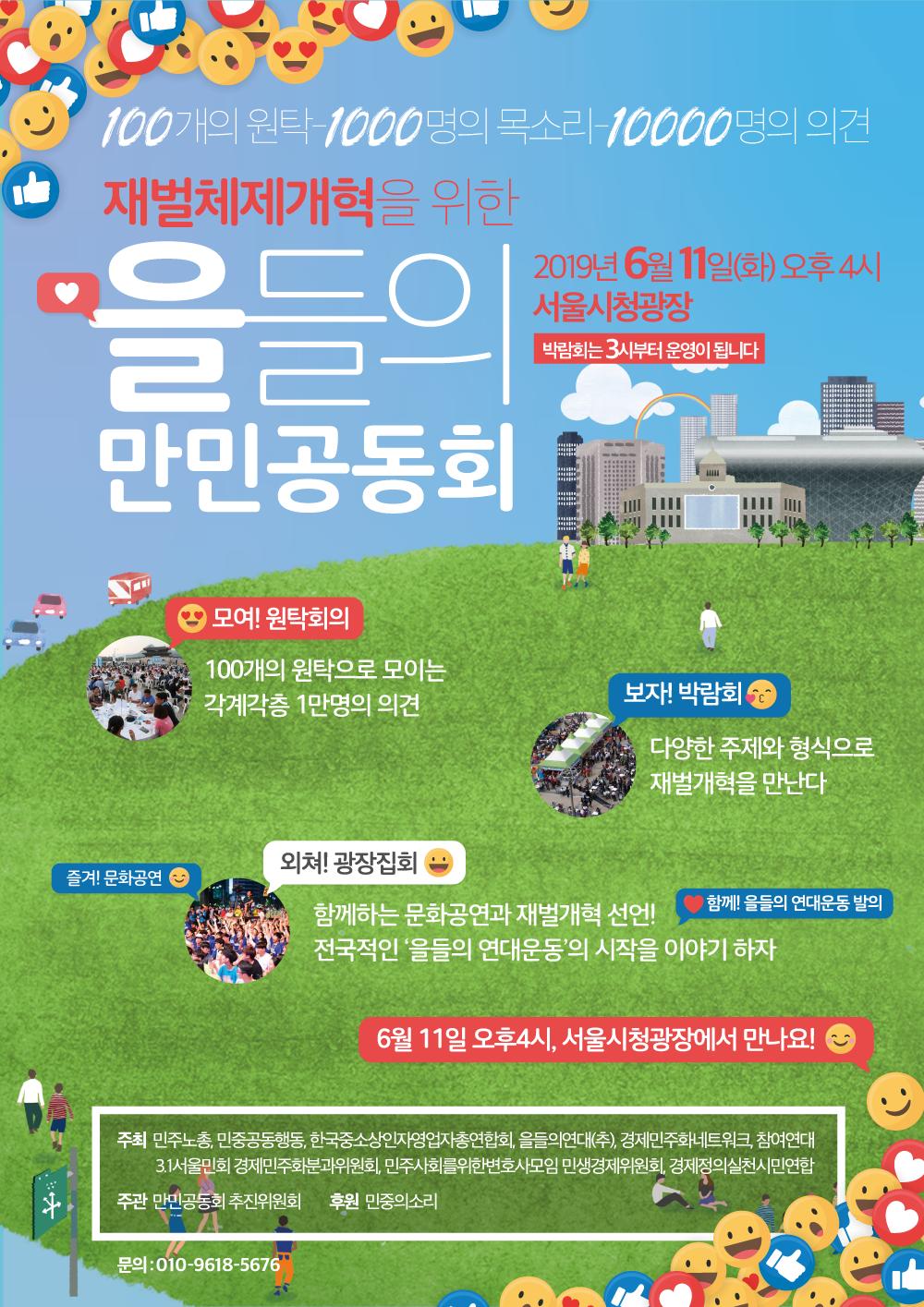 을들의만민공동회2.png