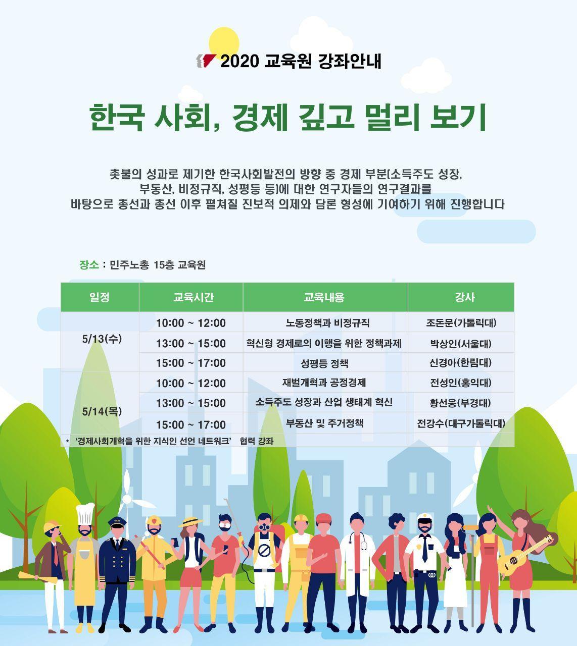 한국사회경제.jpg