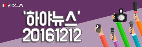 하야뉴스_120212.jpg