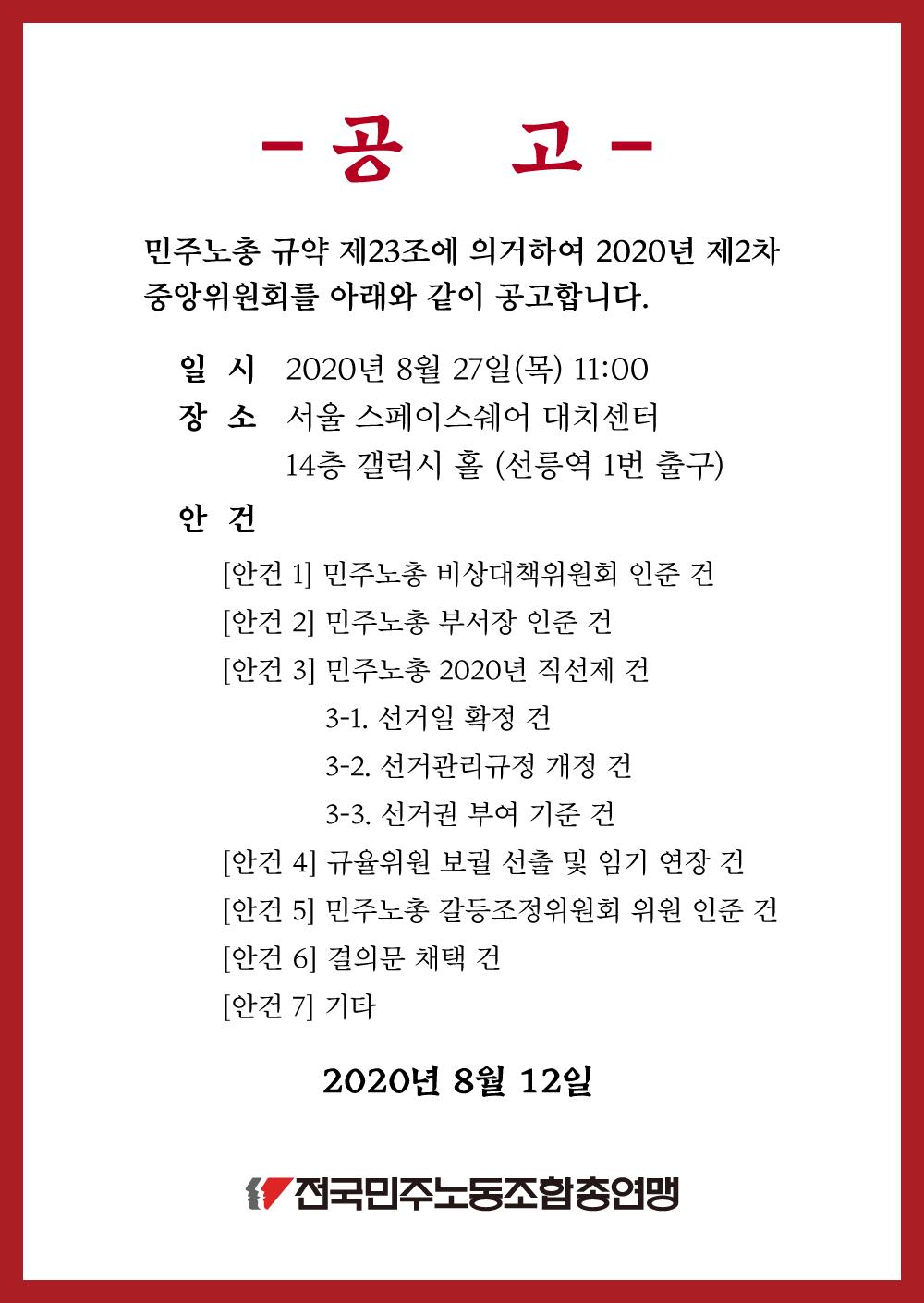 2020년-민주노총-제2차-중앙위원회-소집의-건.png