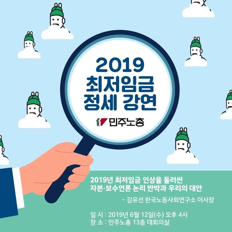 최임정세강연.png
