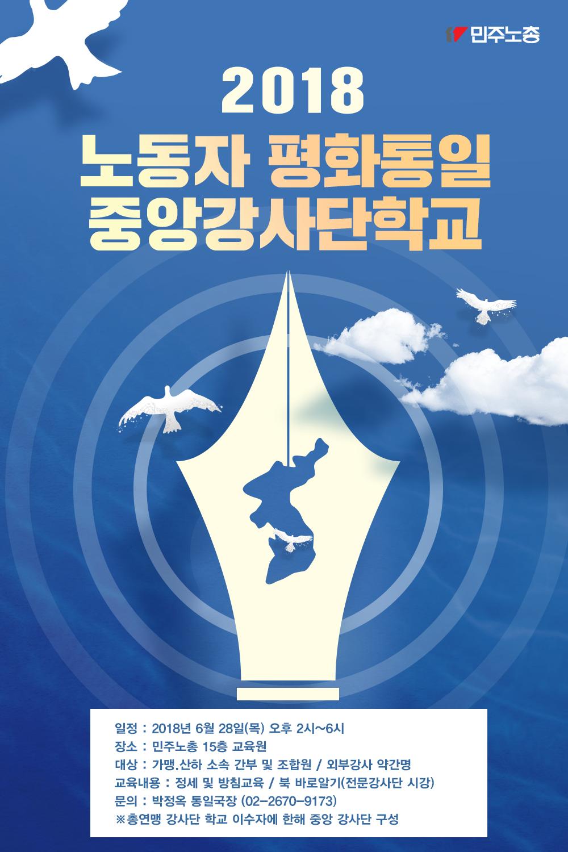 강사단학교-웹자보1.png