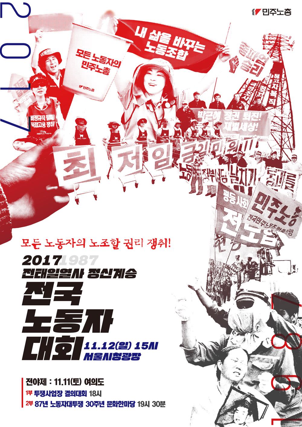 전노대_최종.png
