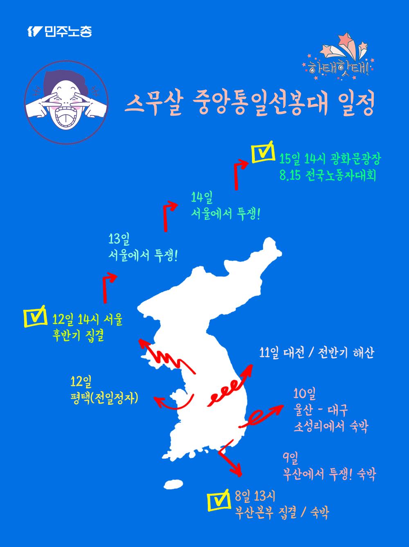 스무살 중통대_일정.png
