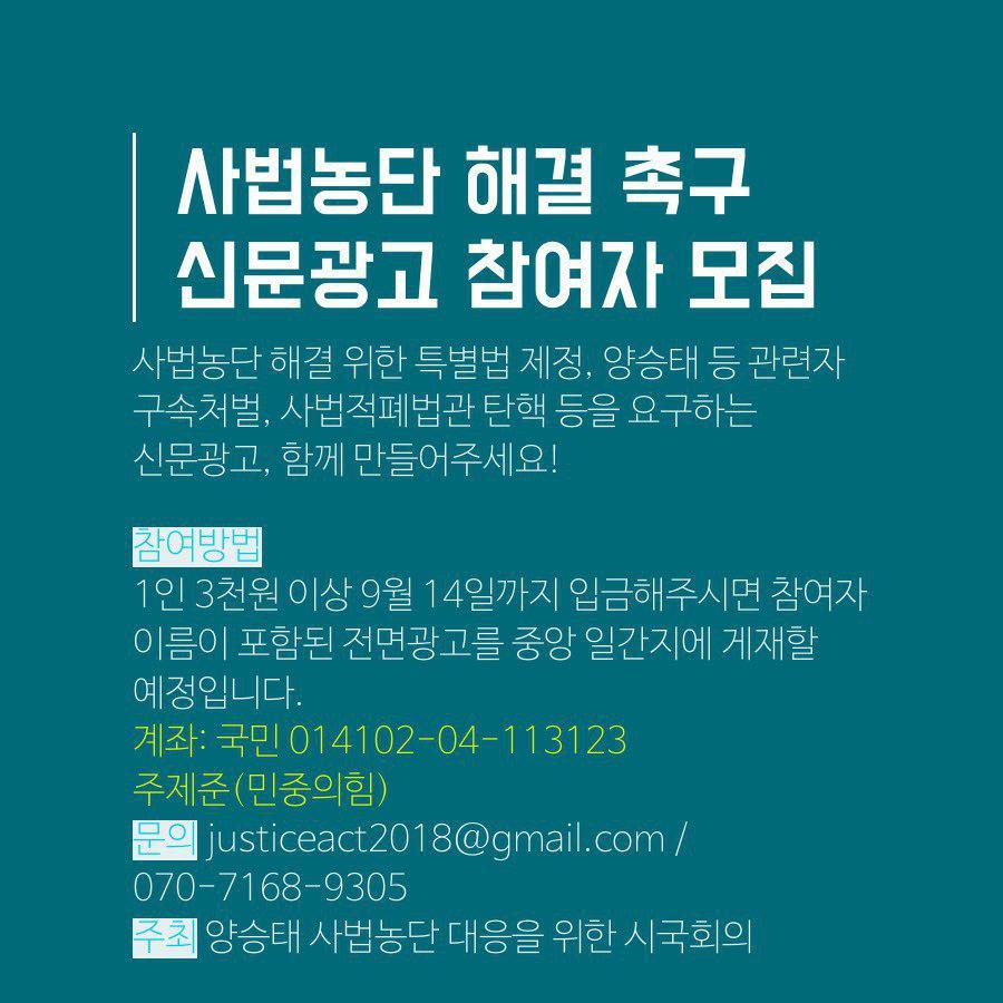 사법농단신문광고.jpg