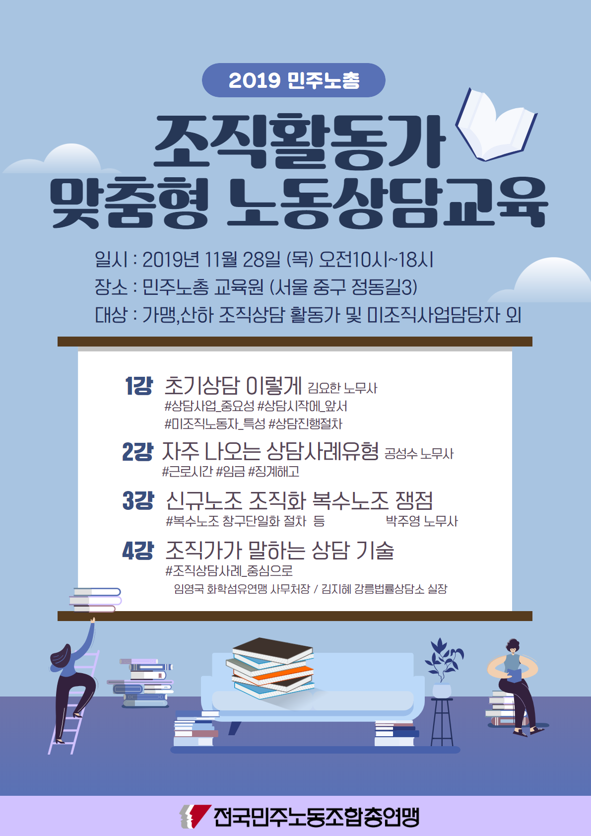 조직활동가 노동상담교육 (1).png