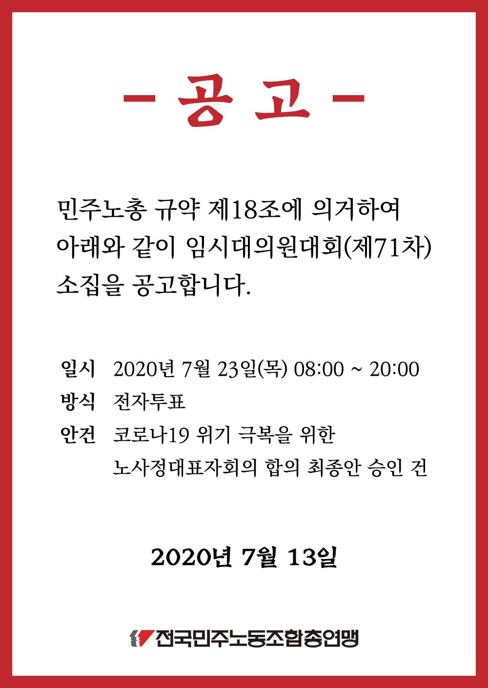 71차-임시대대-공고.png