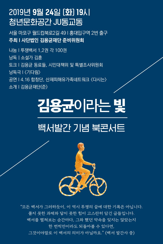 190903_김용균.png