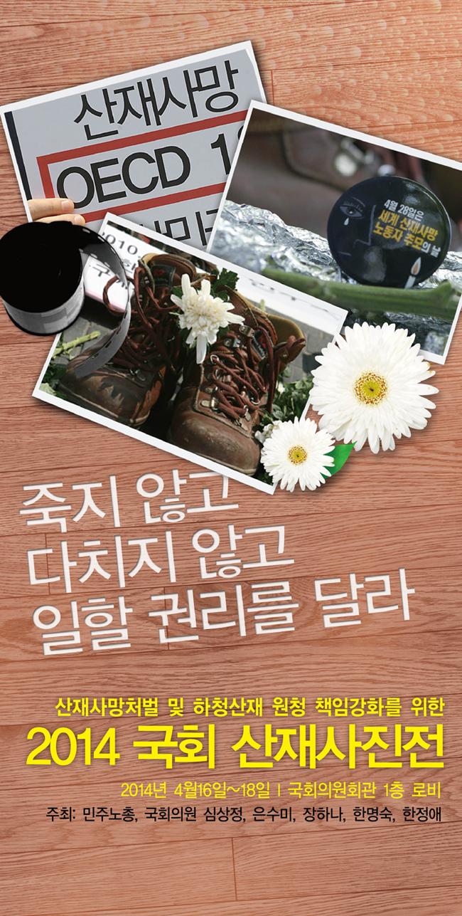 0414 민주노총_웹자보_수정.jpg