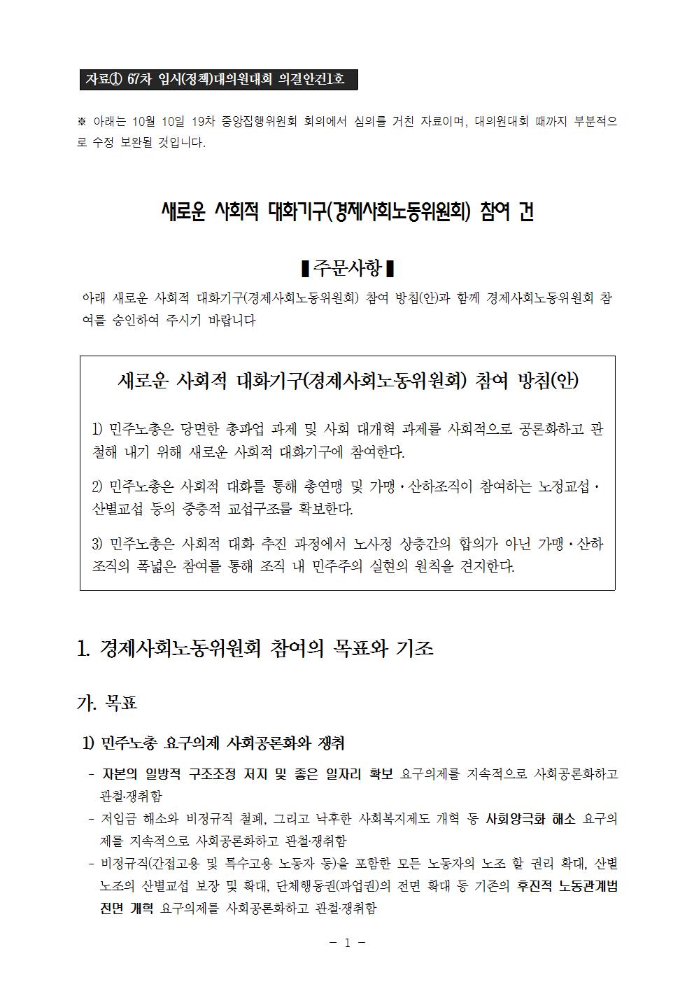 [사전안건자료]67차임시(정책)대의원대회001.png