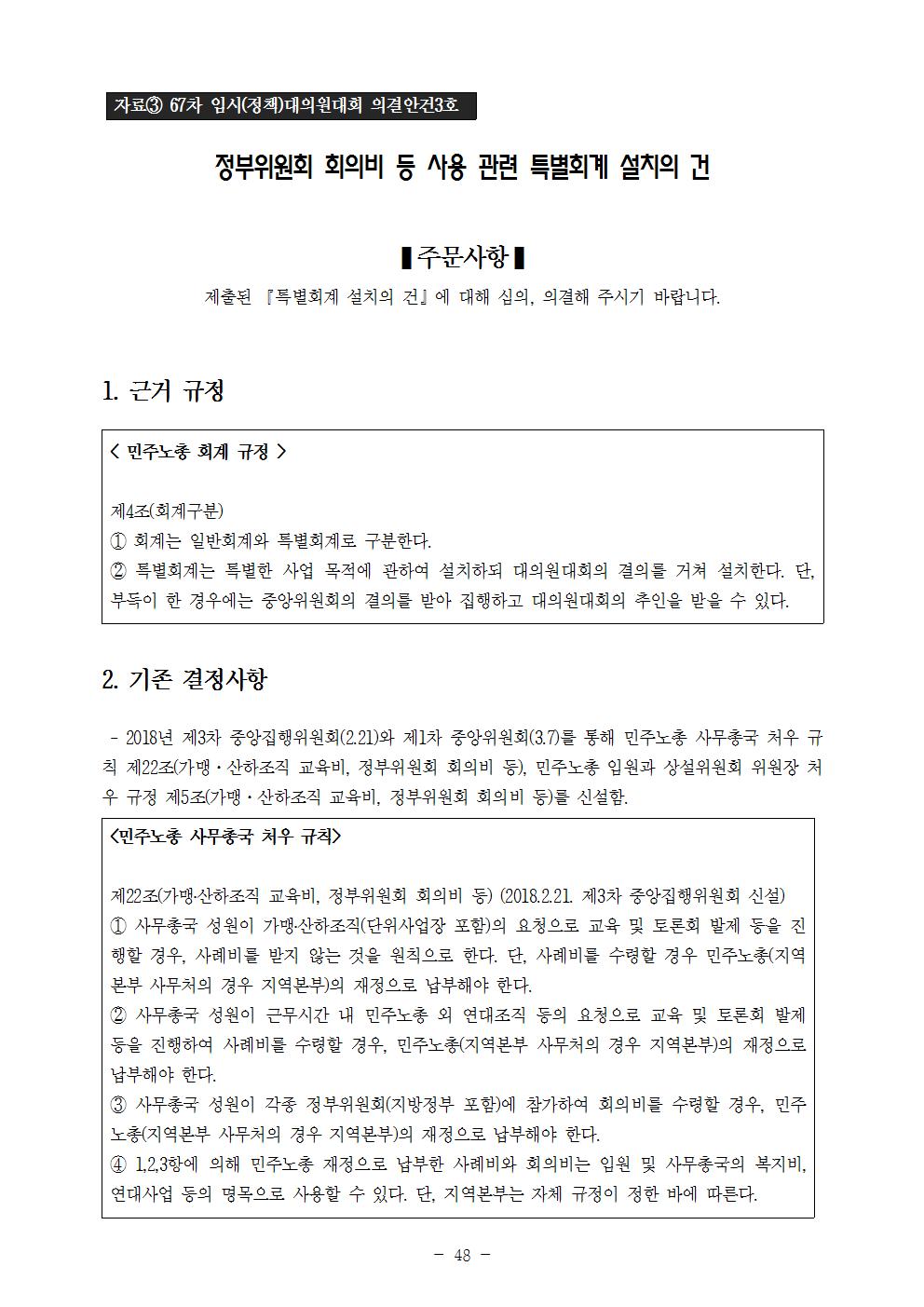 [사전안건자료]67차임시(정책)대의원대회048.png