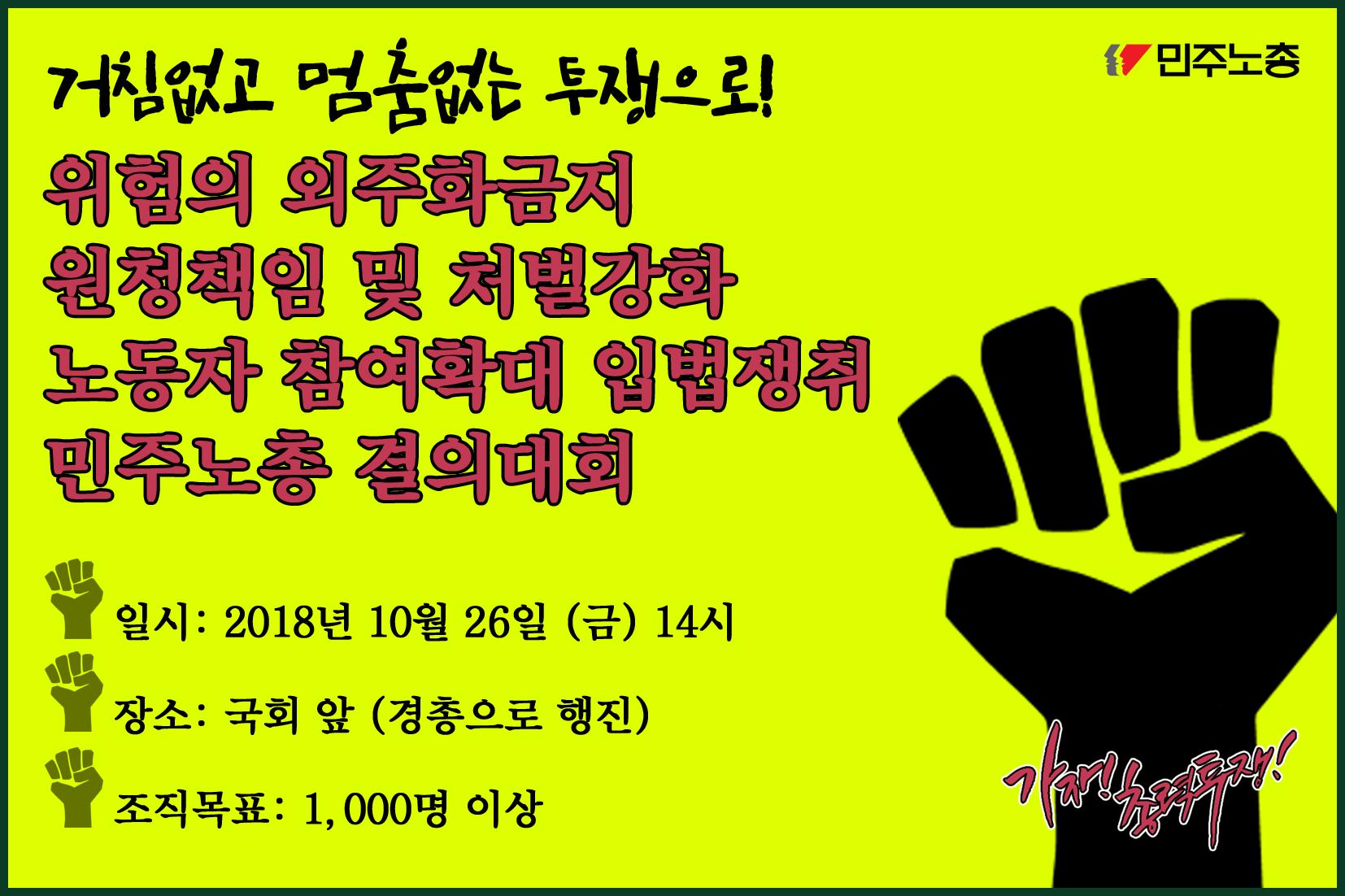 2018-1026_결의대회_웹자보.png