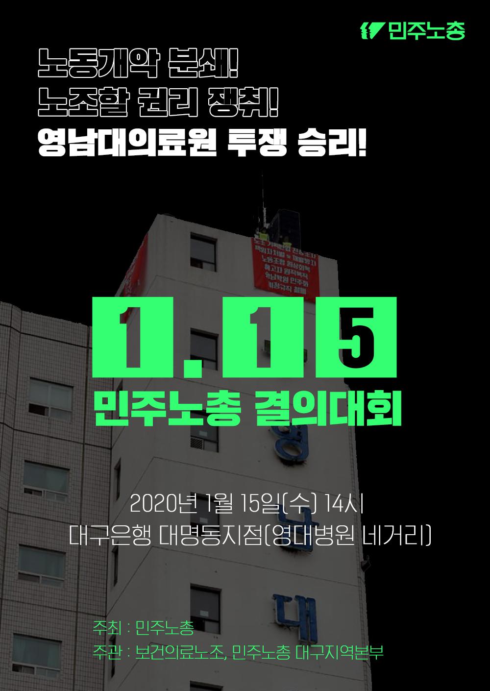 1.15 결의대회.png