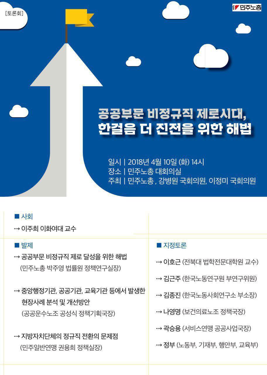 공공부문 비정규직 제로시대 해법 토론회웹자보.jpg