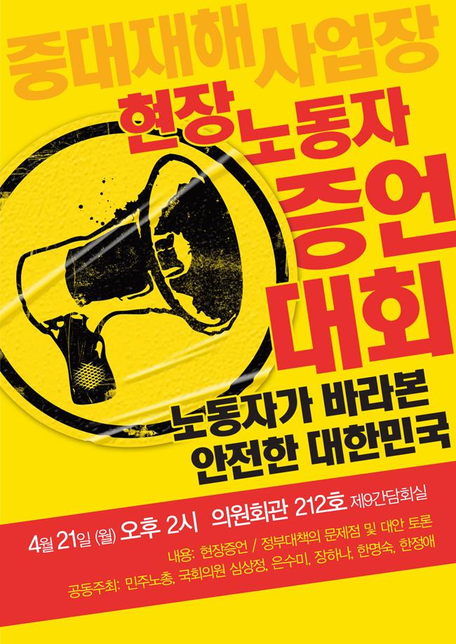 0414민주노총웹자보2수정.jpg